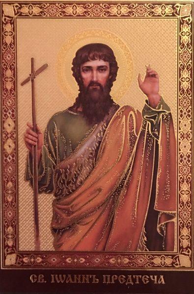 Икона святого пророка Иоанна Предтечи - та самая...