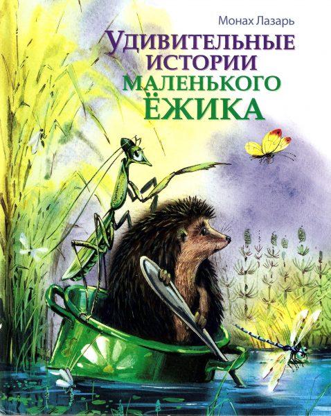 oblozhka-ezhika