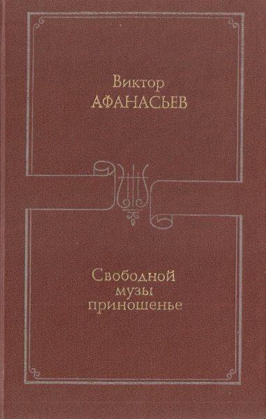 oblozhka-knigi-o-russkih-poetah