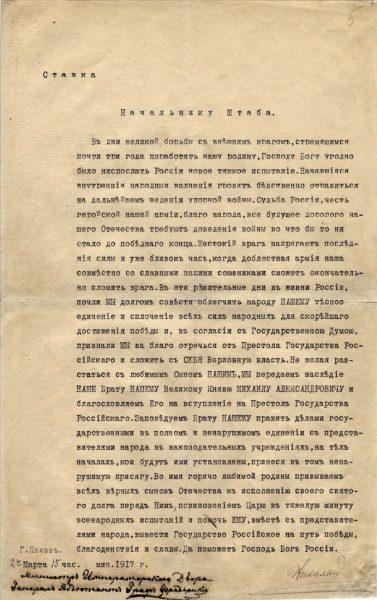 otrechenie_ot_prestola_imperatora_nikolaya_ii-_2_marta_1917