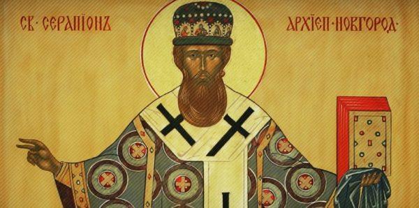 Церковь чтит память святителя Серапиона, архиепископа Новгородского
