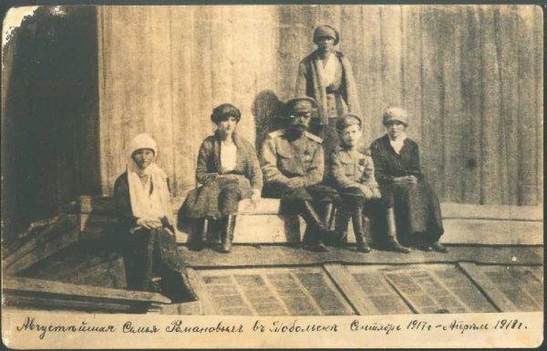 tsarskaya-semya-v-tobolske1