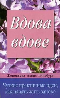 vdova_vdove