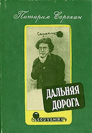 dalnyaya-doroga-avtobiografiya_197415