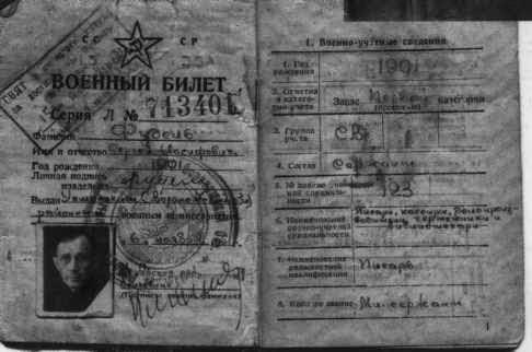 Военный билет Сергея Фуделя
