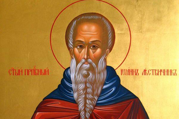 Церковь чтит память память преподобного Иоанна Лествичника