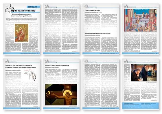 Православная стенгазета № 10 (377)