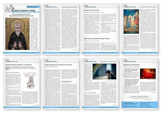 Православная стенгазета № 12 (379)