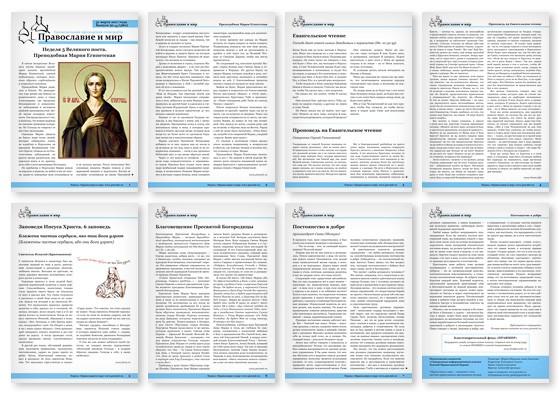 Православная стенгазета № 13 (380)