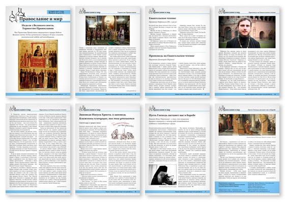 Православная стенгазета № 9 (376)