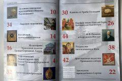 У Троице-Сергиевой лавры появился свой журнал