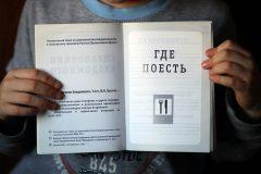 Справочник для бездомных переиздали в Москве
