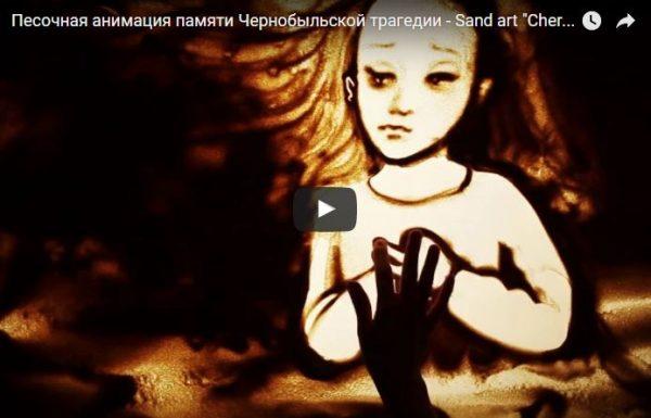 Ксения Симонова сделала ролик о жертвах и ликвидаторах Чернобыля (видео)