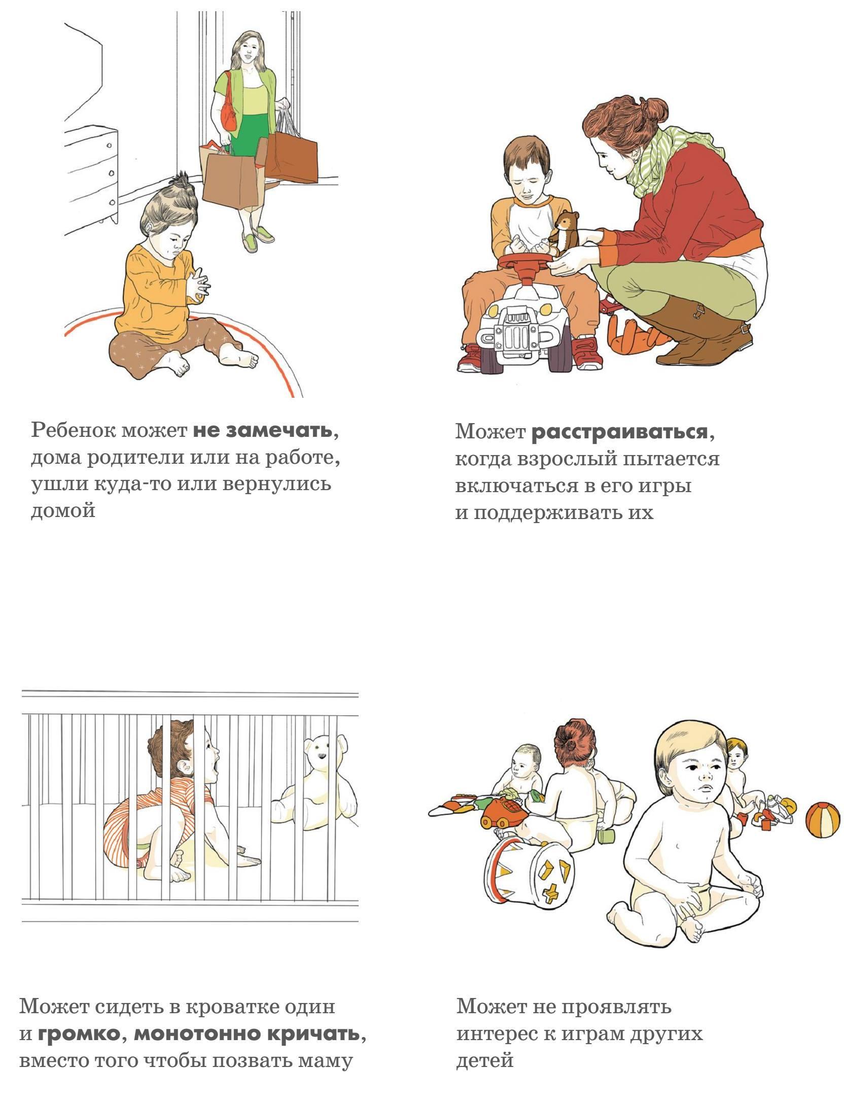 аутизм ранние признаки и симптомы