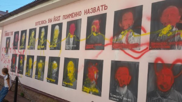 "Фото из архива художника. ""Архипелаг ГУЛАГ"" после нападения вандалов"