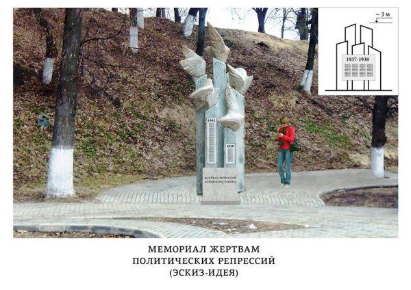 Из архива Овчинникова проект памятника жертвам репрессий скульптора Сергея Лопухова и художника Владимира Овчинникова