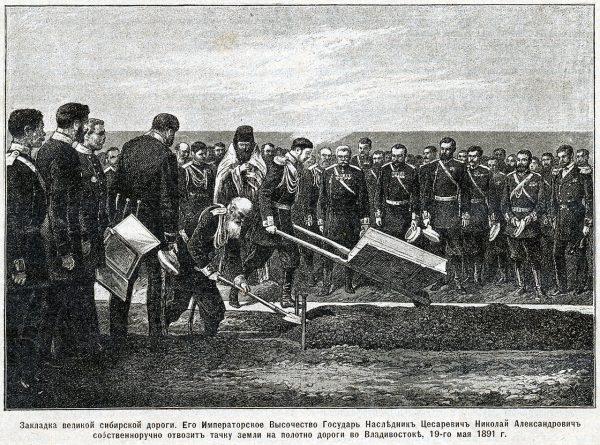 Церемония закладки транссибирской магистрали. 1891 год
