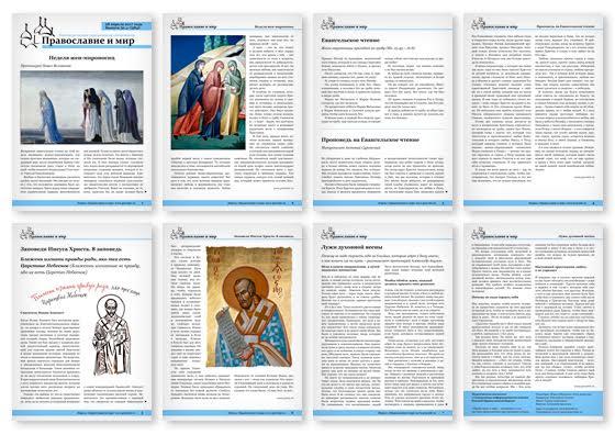 Православная стенгазета № 17 (384)