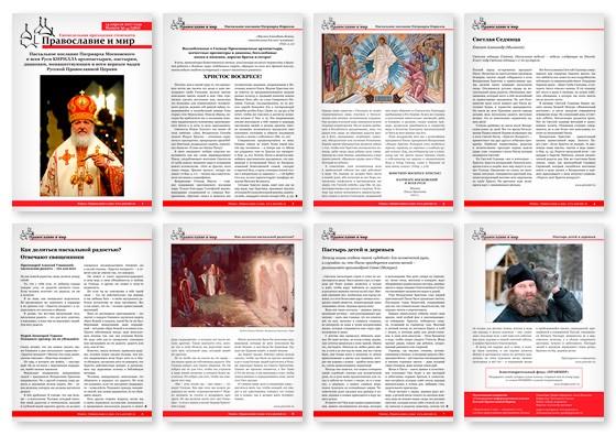 Православная стенгазета № 15 (382)