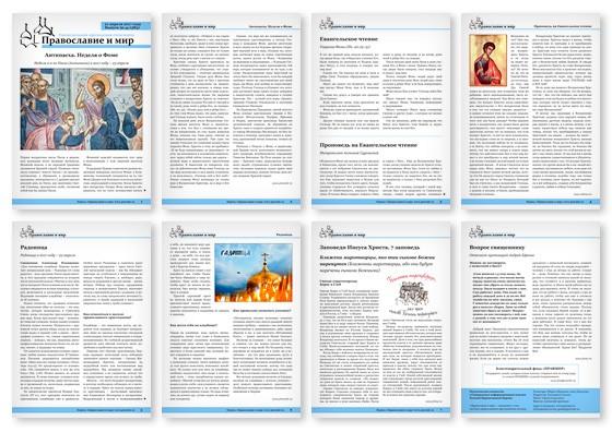 Православная стенгазета № 16 (383)