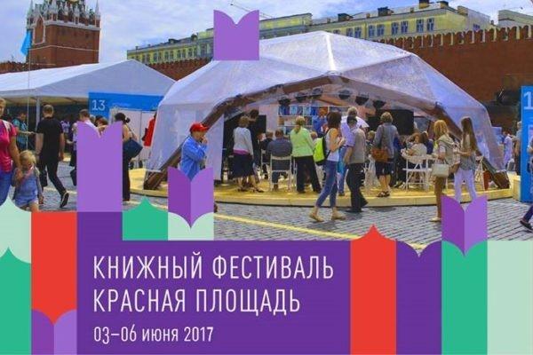 Книжный фестиваль «Красная площадь» пройдет в Москве с 3 по 6 июня