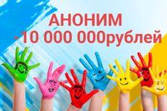 Неизвестный перевел 10 млн рублей на лечение ребенка из Ярославля