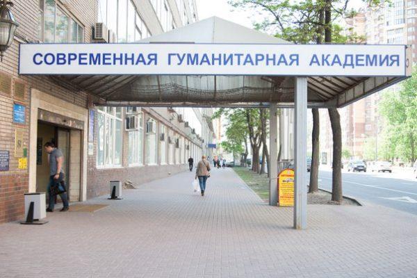 Рособрнадзор лишил лицензии Современную гуманитарную академию