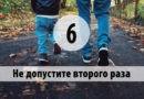 Если ребенок сбежал из дома. 6 правил для родителей