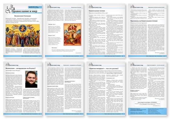 Православная стенгазета 20 (387)