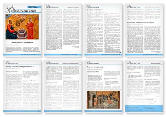 Православная стенгазета № 19 (386)