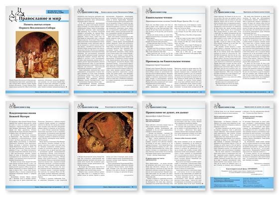 Православная стенгазета № 21 (388)