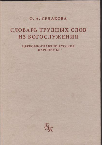 slovar_sedakovoi_oblojka