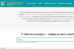 Запущена новая версия сайта «Успешные сироты»