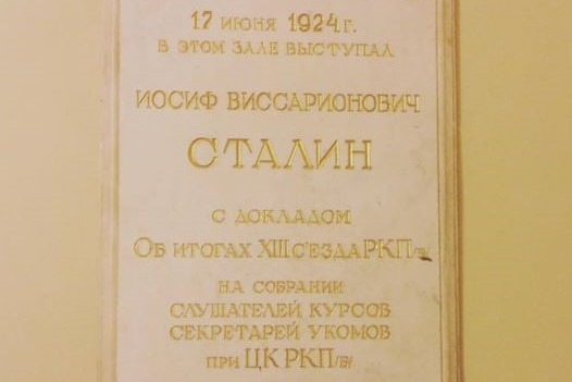 В МГЮА объяснили установку доски Сталину, из-за которой уволился Генри Резник