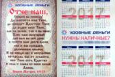 В Челябинске микрозаймы рекламировали на календаре с молитвой «Отче наш»