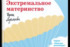 Ирина Лукьянова представит в Москве новую книгу о СДВГ