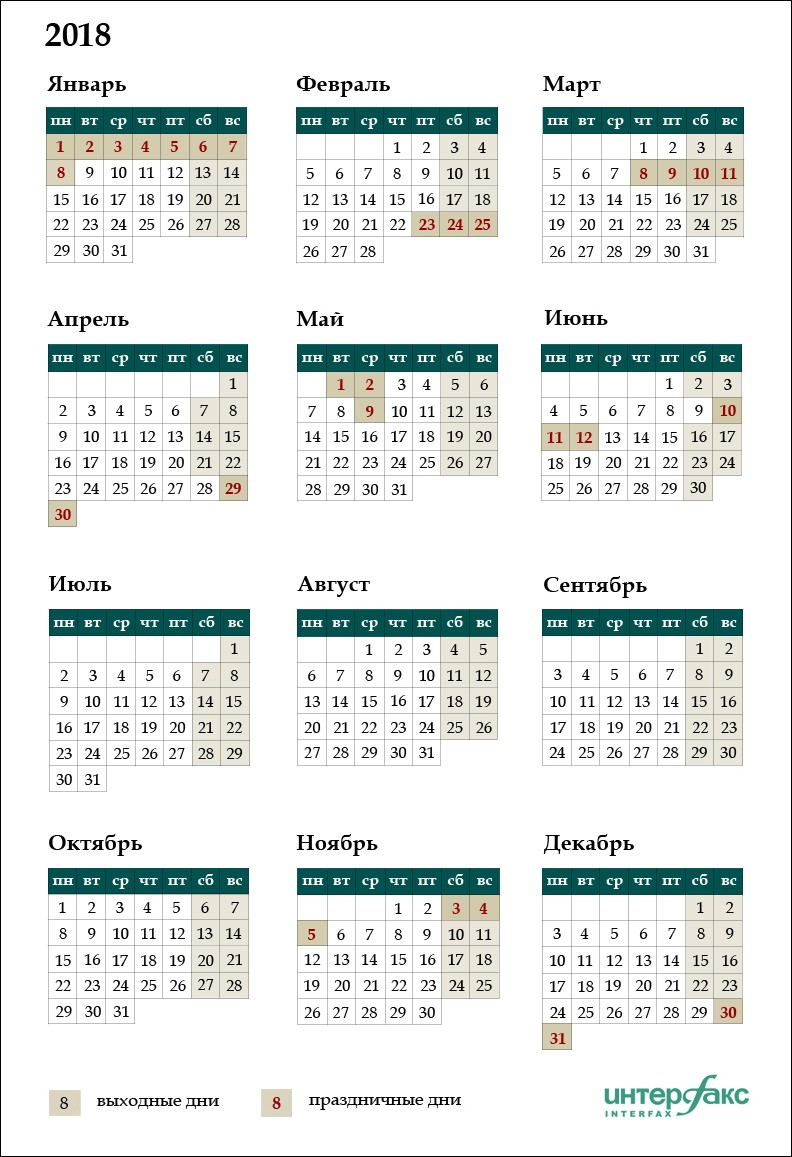 Календарь июня 2017-2018 с праздниками и выходными