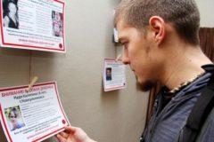 В России на треть сократилось число пропавших без вести