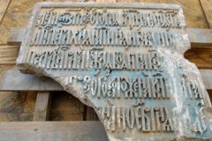 Надгробие супруги сподвижника Петра I найдено в центре Москвы