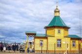 Храм Матроны Московской освящен на полюсе холода