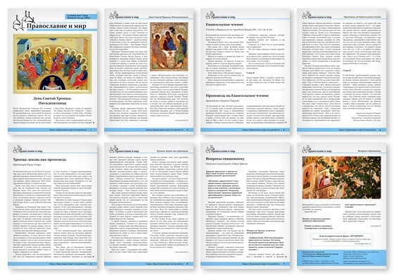 Православная стенгазета 22 (389)