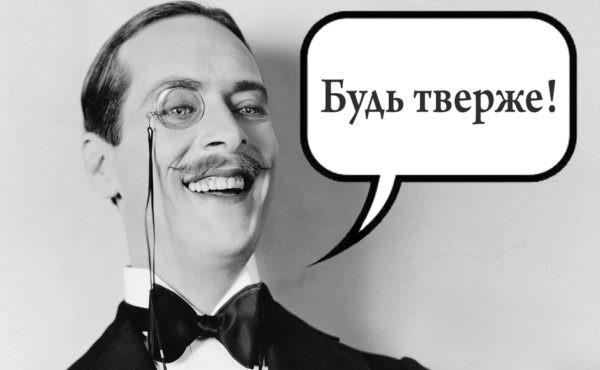 Дорогой русский язык, а охранять тебя кто, Пушкин будет?
