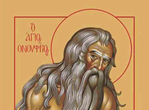 Церковь чтит память преподобного Онуфрия Великого