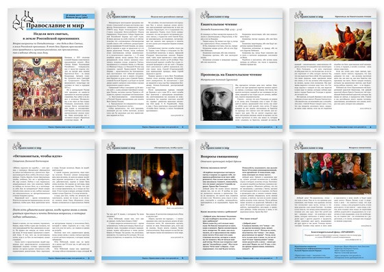 Православная стенгазета № 24 (391)
