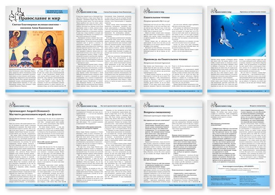Православная стенгазета № 25 (392)
