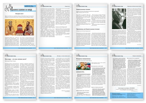 Православная стенгазета № 23 (390)