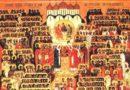 Церковь празднует память всех святых земли Российской