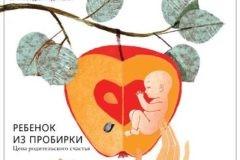 «Запретный плод» ‒ тема нового номера журнала для родителей «Виноград»