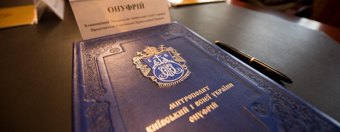 Журналы заседания Священного Синода Украинской Православной Церкви от 26 июля 2017 года