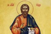 Церковь чтит память святого апостола Иуды